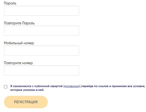форма регистрации лайф ис гуд