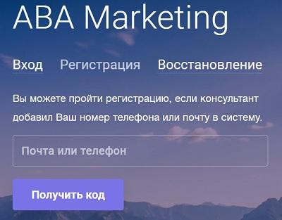 регистрация аба маркетинг