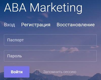 форма авторизации аба маркетинг