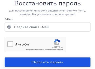 восстановление пароля авалон