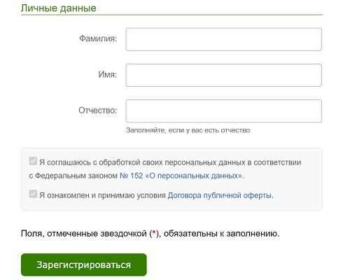 регистрация данные фсин