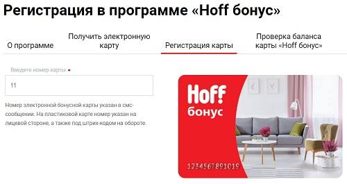 Регистрация в программе «Hoff бонус»