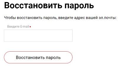 Восстановить пароль хофф