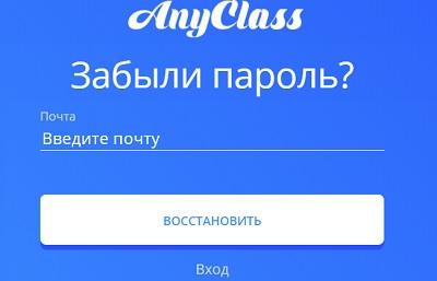 восстановление эни класс