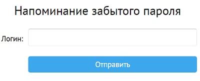 восстановление пароля эбк