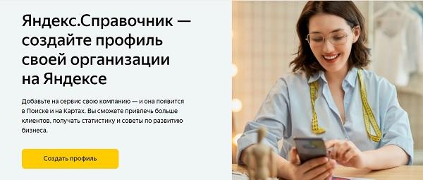 стартовая яндекс справочник