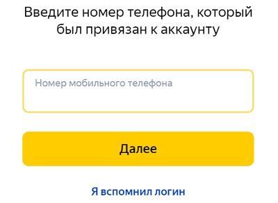 восстановление пароля справочник яндекс