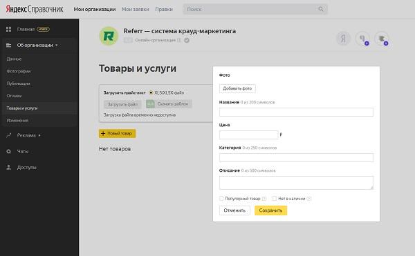 Яндекс справочник доступы