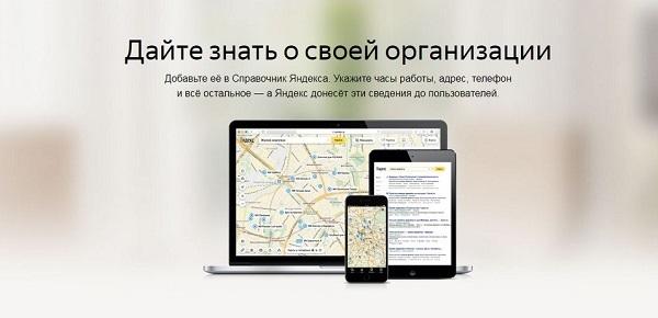Обложка для Яндекс справочника