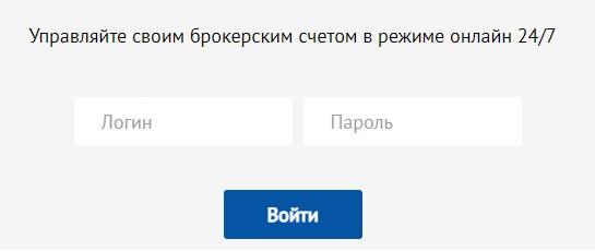 АЛОР БРОКЕР вход