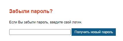 Форум-Авто пароль