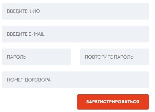 Читаоблгаз регистрация