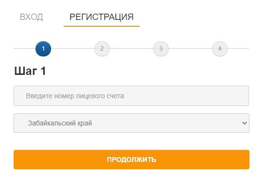 Читаэнергосбыт регистрация