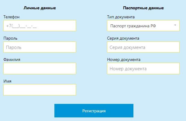 Чулпан регистрация