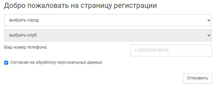 Алекс Фитнес регистрация