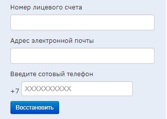 Алтайкрайэнерго парол