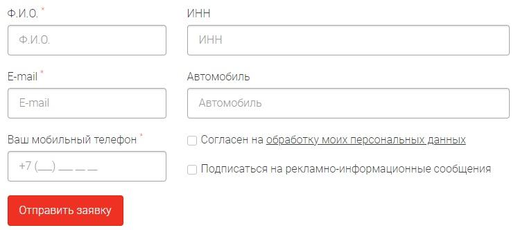 Альфа Лизинг регистрация