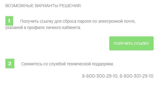 АйТи Телеком пароль