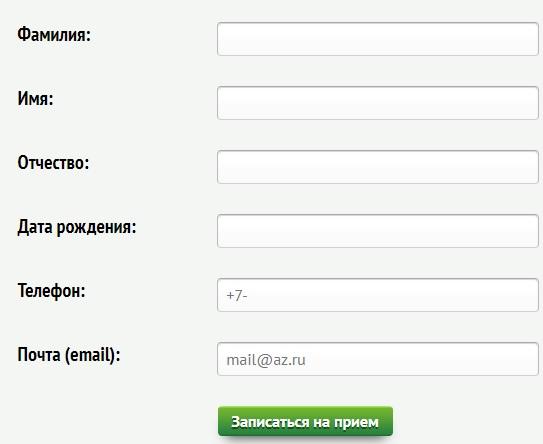 Академия Здоровья регистрация