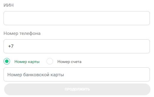 Центр Кредит Банк регистрация