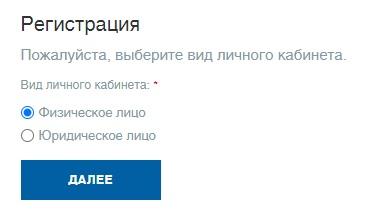Челябэнергосбыт регистрация