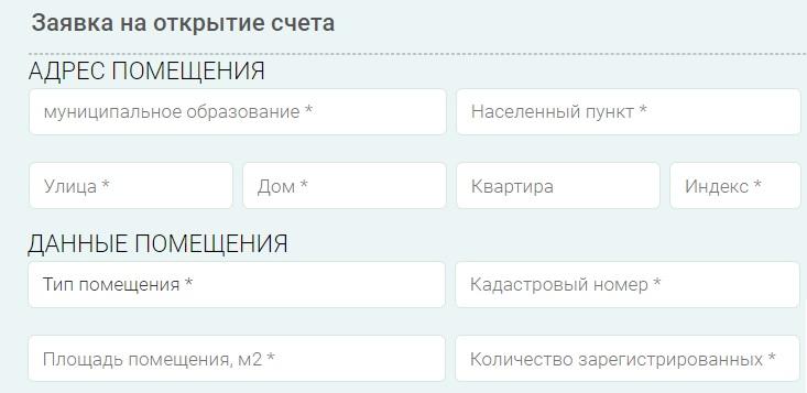 Экостройресурс регистрация
