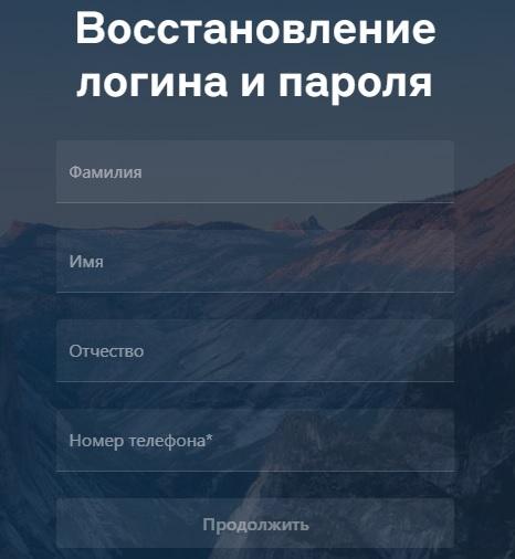 Альфа-Директ пароль
