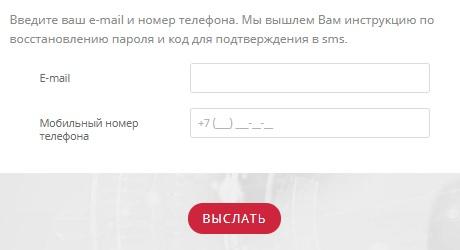 АльфаСтрахование пароль