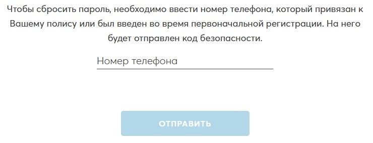 Альянс ДМС пароль