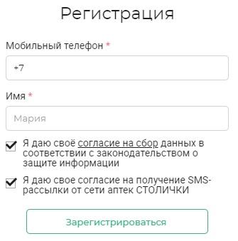 Аптеки Столички регистрация
