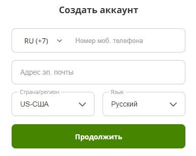 айХерб регистрация