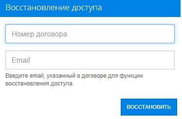 Хрустальный Телеком пароль