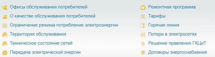 Чеченэнерго услуги