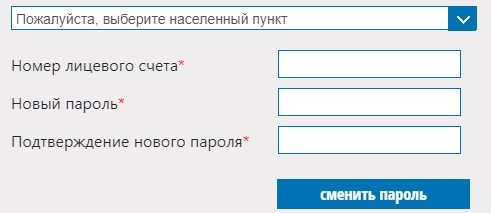 Щелковский водоканал пароль