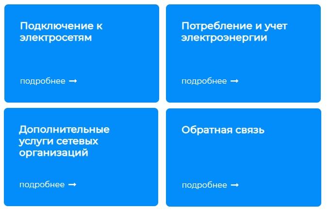 Портал-ТП РФ услуги