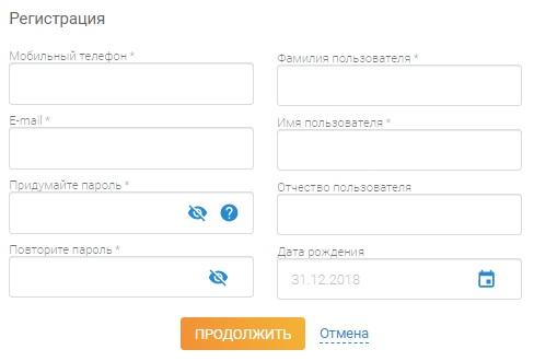 АлтайЭнергоСбыт регистрация