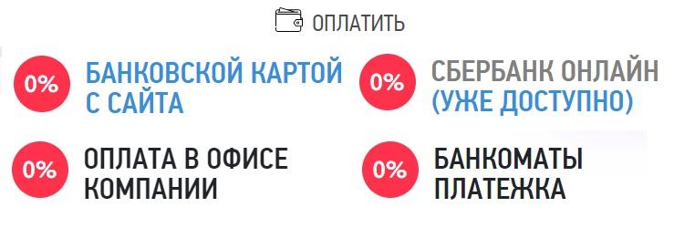 Алеста-Телеком оплата