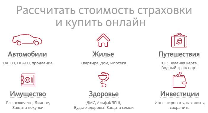АльфаСтрахование услуги