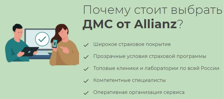 Альянс ДМС