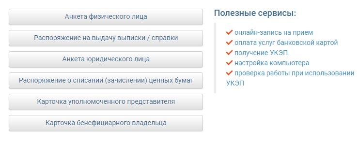 АО «Реестр» анкета