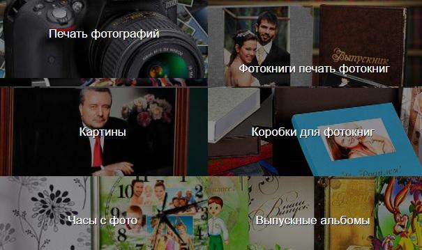 Фотофиера услуги