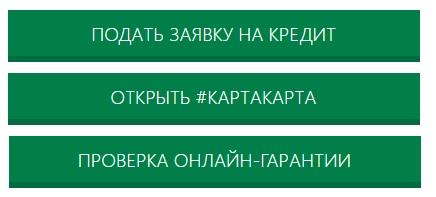 Центр Кредит Банк услуги