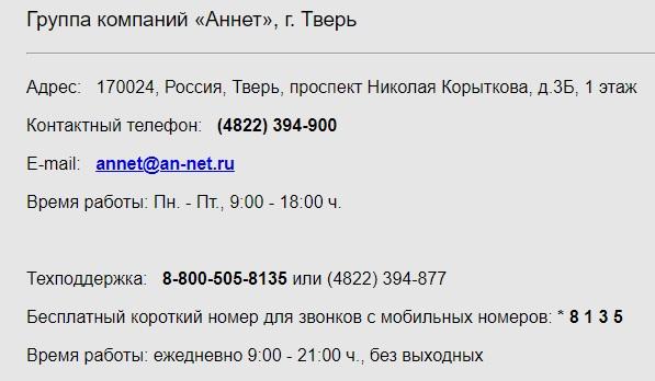 Ан-Нет контакты