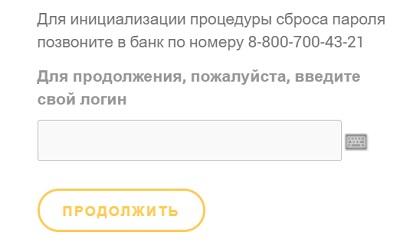 восстановление пароля аверс банк