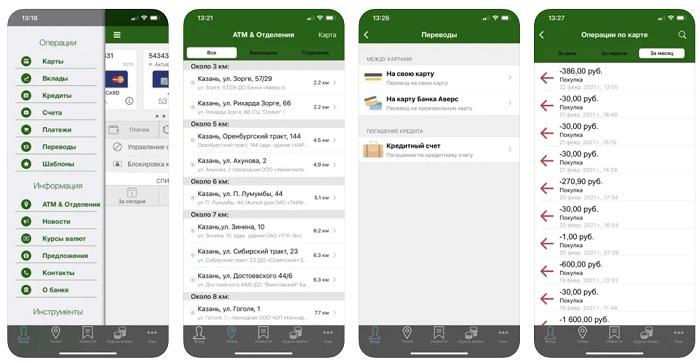 аверс банк скриншоты