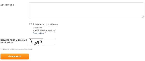 кнопка регистрации авианет