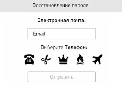 восстановление пароля автодок