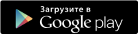 гугл для Днепрооблэнерго