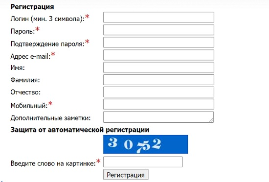 регистрация энерго абакан