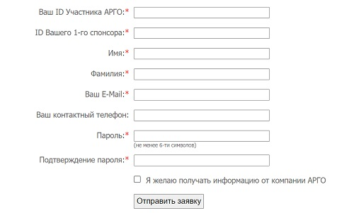 регистрация арго